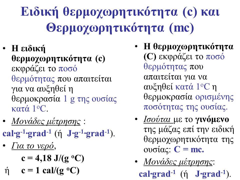 Ειδική θερμοχωρητικότητα (c) και Θερμοχωρητικότητα (mc) •Η ειδική θερμοχωρητικότητα (c) εκφράζει το ποσό θερμότητας που απαιτείται για να αυξηθεί η θε