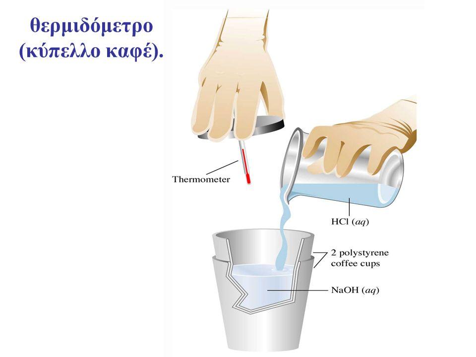 1 η Αντιπροσωπευτική άσκηση: Σε θερμιδόμετρο που περιέχει 10kg νερού με c νερού =1cal/(g·grad) βυθίζεται αντιδραστήρας στον οποίο καίγονται 5mol C και προκαλείται αύξηση της θερμοκρασίας του νερού κατά 47 ο C.