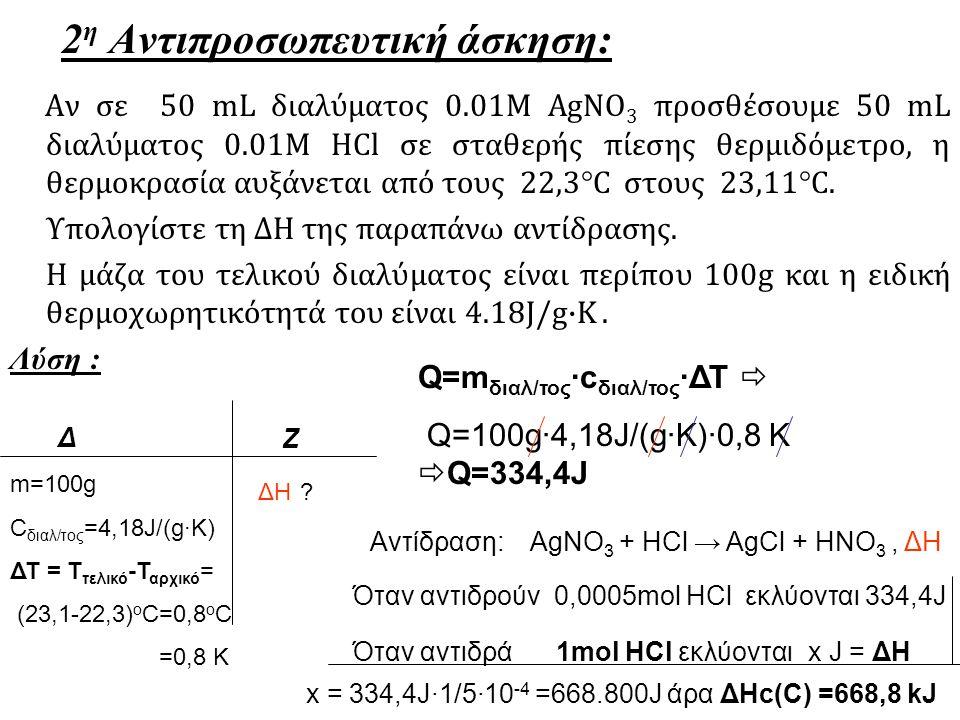 2 η Αντιπροσωπευτική άσκηση: Αν σε 50 mL διαλύματος 0.01M AgNO 3 προσθέσουμε 50 mL διαλύματος 0.01M HCl σε σταθερής πίεσης θερμιδόμετρο, η θερμοκρασία