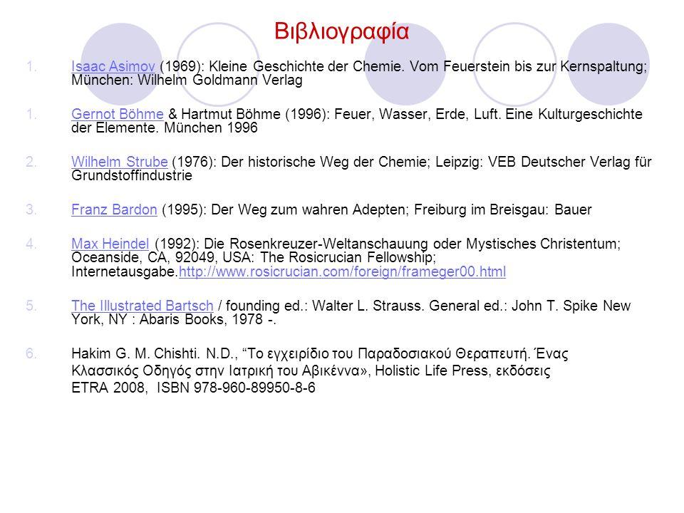 Βιβλιογραφία 1.Isaac Asimov (1969): Kleine Geschichte der Chemie. Vom Feuerstein bis zur Kernspaltung; München: Wilhelm Goldmann VerlagIsaac Asimov 1.