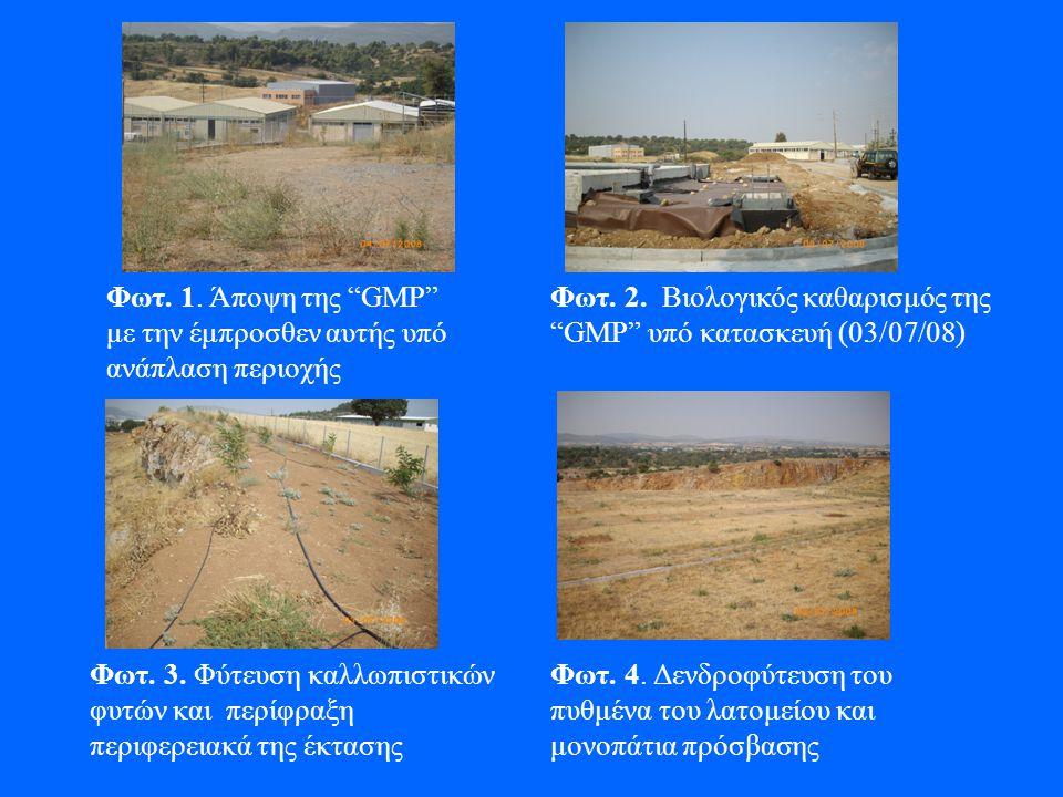 Φωτ. 3. Φύτευση καλλωπιστικών φυτών και περίφραξη περιφερειακά της έκτασης Φωτ. 4. Δενδροφύτευση του πυθμένα του λατομείου και μονοπάτια πρόσβασης Φωτ