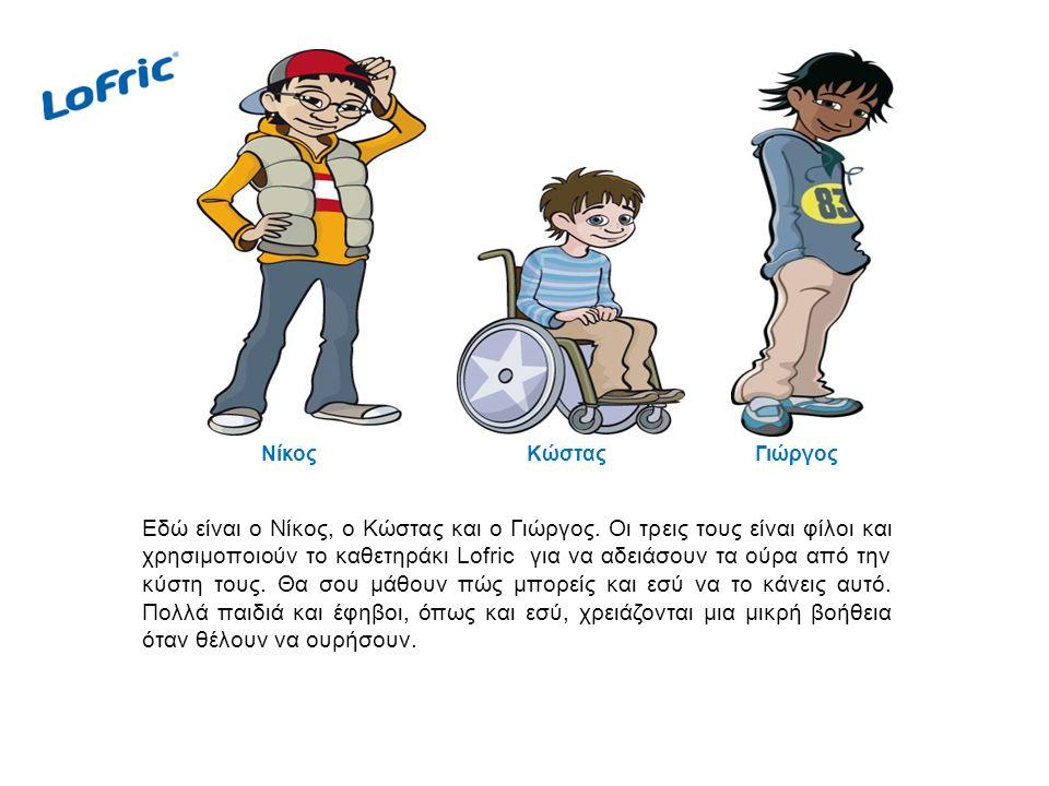 ΝίκοςΚώσταςΓιώργος Εδώ είναι ο Νίκος, ο Κώστας και ο Γιώργος.