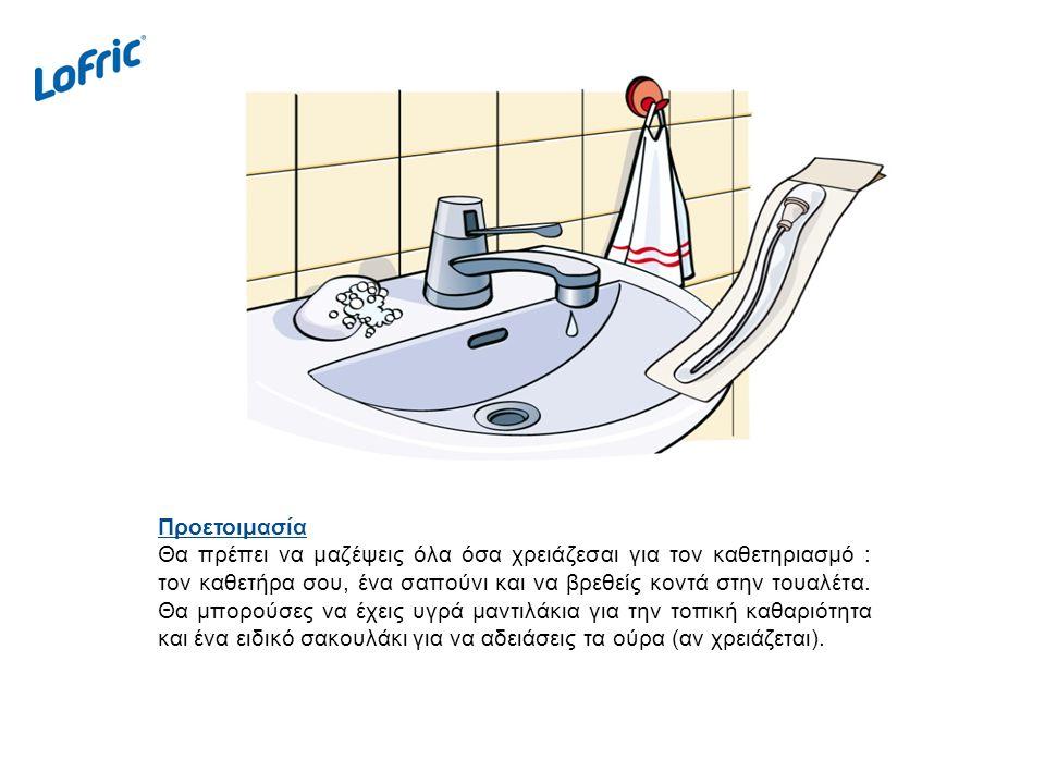 Προετοιμασία Θα πρέπει να μαζέψεις όλα όσα χρειάζεσαι για τον καθετηριασμό : τον καθετήρα σου, ένα σαπούνι και να βρεθείς κοντά στην τουαλέτα.
