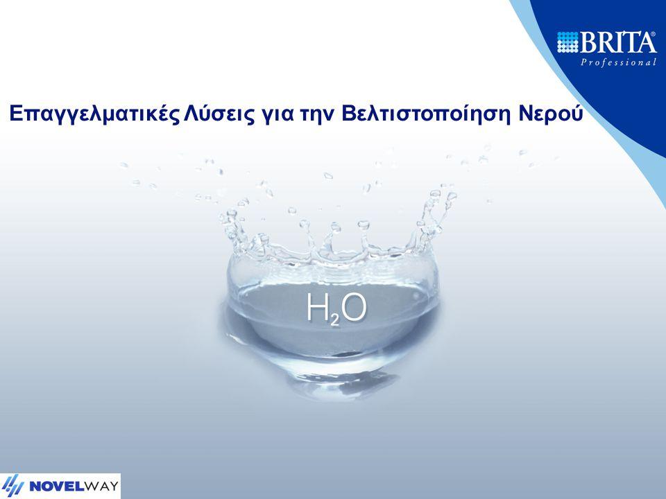  συσσώρευση πέτρας στις θερμικές αντιστάσεις  συσσώρευση πέτρας στις βαλβίδες και το εσωτερικό σωληνώσεων  Συσσώρευση αλάτων και λάσπης στους ψεκαστήρες νερού (jets)  δυσάρεστες γεύσεις και οσμές  σκληρό νερό*  Περίπου 75% από τα αναφερόμενα προβλήματα επαγγελματικών μηχανών μαζικής εστίασης συσχετίζονται με την χρήση μη κατάλληλου νερού Προβλήματα από την Χρήση μη κατάλληλου νερού  αύξηση κόστους κατανάλωσης ενέργειας  αύξηση κόστους τεχνικής υποστήριξης (service)  αύξηση κόστους τροφοδοσίας και δρομολογίων  μείωση του χρόνου ζωής της μηχανής  μεγάλοι χρόνοι απενεργοποιημένης μηχανής  μη σταθερή ποιότητα σε γεύσεις φαγητών και ποτών  δυσαρεστημένοι καταναλωτές  δημιουργία αρνητικών εντυπώσεων Συχνές κλήσεις για:Αποτελέσματα «κακού» νερού: * Σκληρό λέμε το νερό, το οποίο εμπεριέχει αυξημένα άλατα του Ασβεστίου και του Μαγνησίου