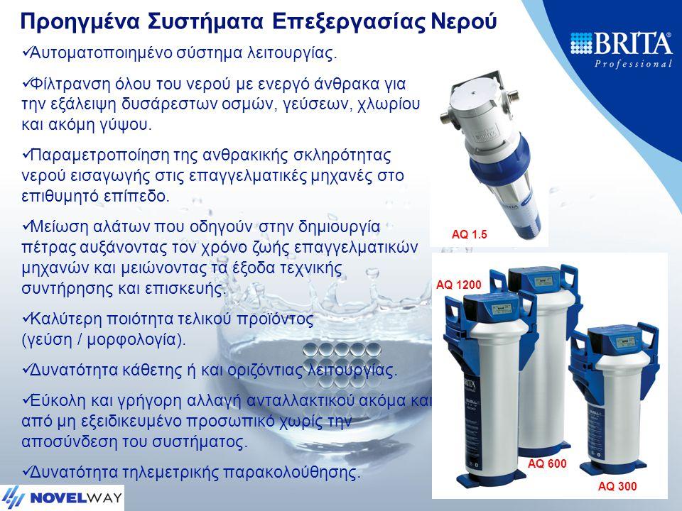 Προηγμένα Συστήματα Επεξεργασίας Νερού  Αυτοματοποιημένο σύστημα λειτουργίας.  Φίλτρανση όλου του νερού με ενεργό άνθρακα για την εξάλειψη δυσάρεστω