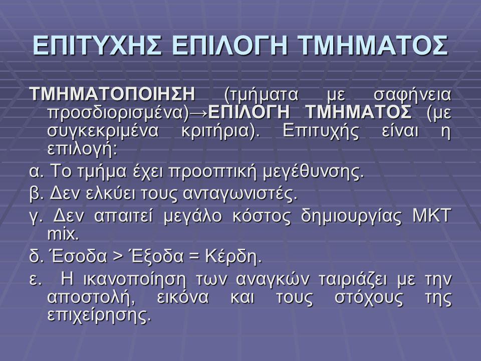 ΕΠΙΤΥΧΗΣ ΕΠΙΛΟΓΗ ΤΜΗΜΑΤΟΣ ΤΜΗΜΑΤΟΠΟΙΗΣΗ (τμήματα με σαφήνεια προσδιορισμένα)→ΕΠΙΛΟΓΗ ΤΜΗΜΑΤΟΣ (με συγκεκριμένα κριτήρια). Επιτυχής είναι η επιλογή: α.