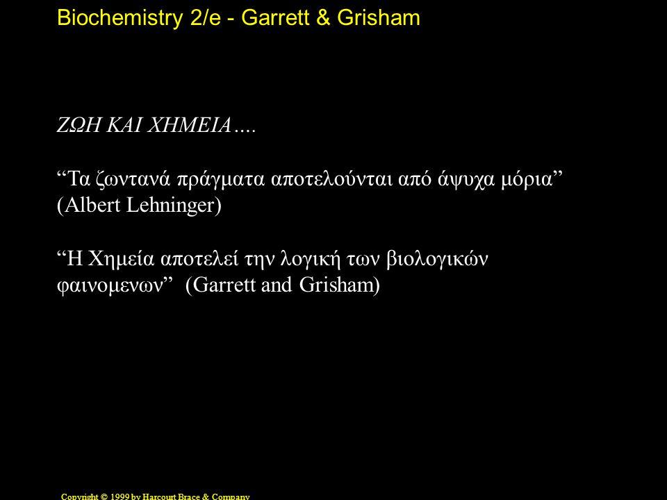 "Biochemistry 2/e - Garrett & Grisham Copyright © 1999 by Harcourt Brace & Company ΖΩΗ ΚΑΙ ΧΗΜΕΙΑ…. ""Τα ζωντανά πράγματα αποτελούνται από άψυχα μόρια"""