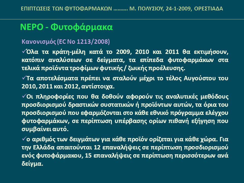 ΝΕΡΟ - Φυτοφάρμακα Κανονισμός (EC No 1213/2008)  Όλα τα κράτη-μέλη κατά το 2009, 2010 και 2011 θα εκτιμήσουν, κατόπιν αναλύσεων σε δείγματα, τα επίπε