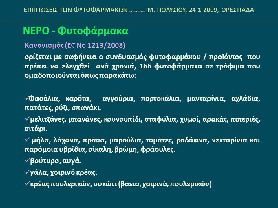 ΝΕΡΟ - Φυτοφάρμακα Κανονισμός (EC No 1213/2008) ορίζεται με σαφήνεια ο συνδυασμός φυτοφαρμάκου / προϊόντος που πρέπει να ελεγχθεί ανά χρονιά, 166 φυτο