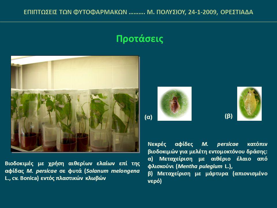 Προτάσεις ΕΠΙΠΤΩΣΕΙΣ ΤΩΝ ΦΥΤΟΦΑΡΜΑΚΩΝ ………. Μ. ΠΟΛΥΣΙΟΥ, 24-1-2009, ΟΡΕΣΤΙΑΔΑ Βιοδοκιμές με χρήση αιθερίων ελαίων επί της αφίδας M. persicae σε φυτά (S