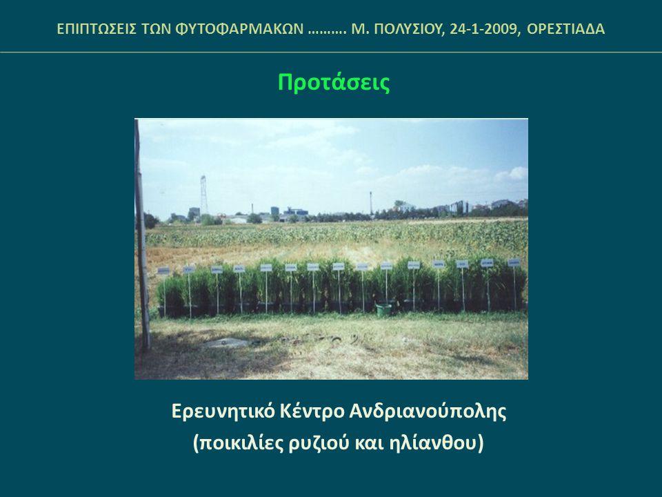 Προτάσεις ΕΠΙΠΤΩΣΕΙΣ ΤΩΝ ΦΥΤΟΦΑΡΜΑΚΩΝ ………. Μ. ΠΟΛΥΣΙΟΥ, 24-1-2009, ΟΡΕΣΤΙΑΔΑ Ερευνητικό Κέντρο Ανδριανούπολης (ποικιλίες ρυζιού και ηλίανθου)