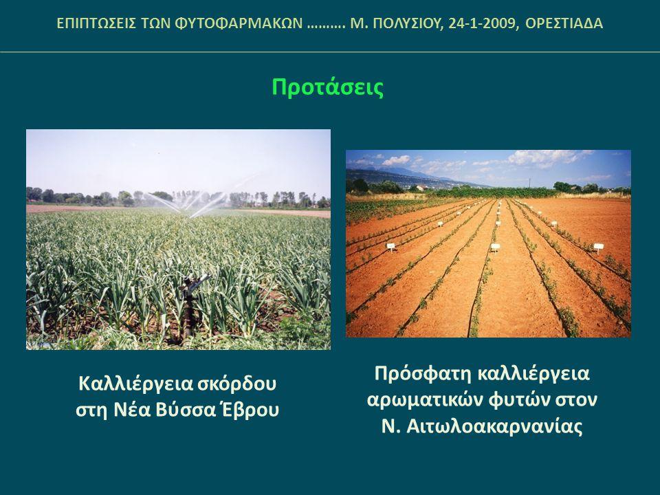 Προτάσεις ΕΠΙΠΤΩΣΕΙΣ ΤΩΝ ΦΥΤΟΦΑΡΜΑΚΩΝ ………. Μ. ΠΟΛΥΣΙΟΥ, 24-1-2009, ΟΡΕΣΤΙΑΔΑ Καλλιέργεια σκόρδου στη Νέα Βύσσα Έβρου Πρόσφατη καλλιέργεια αρωματικών φ