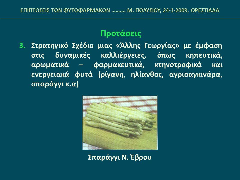 Προτάσεις 3.Στρατηγικό Σχέδιο μιας «Άλλης Γεωργίας» με έμφαση στις δυναμικές καλλιέργειες, όπως κηπευτικά, αρωματικά – φαρμακευτικά, κτηνοτροφικά και ενεργειακά φυτά (ρίγανη, ηλίανθος, αγριοαγκινάρα, σπαράγγι κ.α) ΕΠΙΠΤΩΣΕΙΣ ΤΩΝ ΦΥΤΟΦΑΡΜΑΚΩΝ ……….