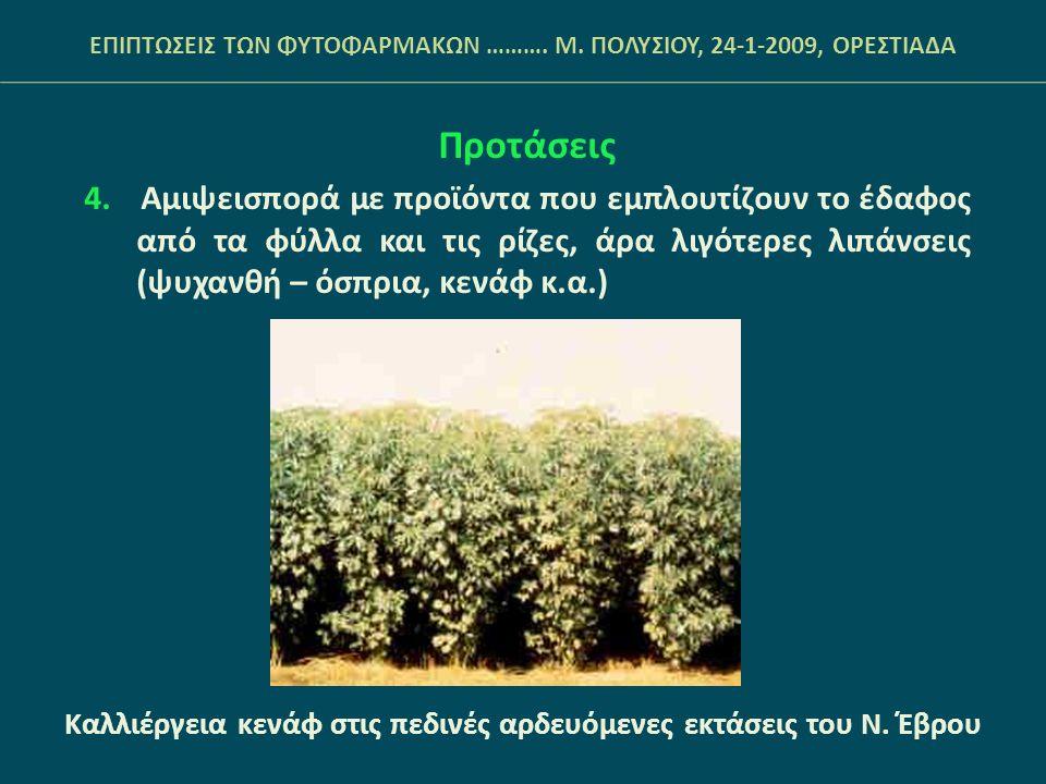 Προτάσεις 4. Αμιψεισπορά με προϊόντα που εμπλουτίζουν το έδαφος από τα φύλλα και τις ρίζες, άρα λιγότερες λιπάνσεις (ψυχανθή – όσπρια, κενάφ κ.α.) ΕΠΙ