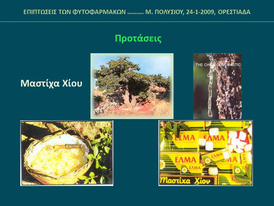 Προτάσεις ΕΠΙΠΤΩΣΕΙΣ ΤΩΝ ΦΥΤΟΦΑΡΜΑΚΩΝ ………. Μ. ΠΟΛΥΣΙΟΥ, 24-1-2009, ΟΡΕΣΤΙΑΔΑ Μαστίχα Χίου