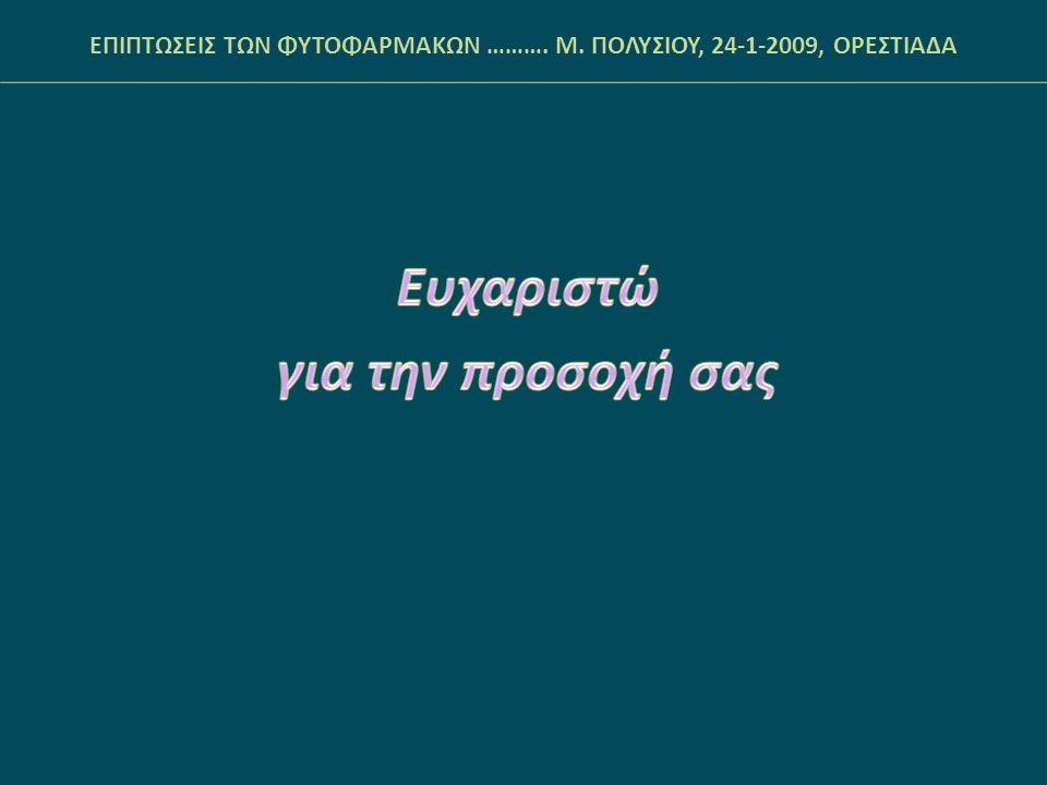 ΕΠΙΠΤΩΣΕΙΣ ΤΩΝ ΦΥΤΟΦΑΡΜΑΚΩΝ ………. Μ. ΠΟΛΥΣΙΟΥ, 24-1-2009, ΟΡΕΣΤΙΑΔΑ