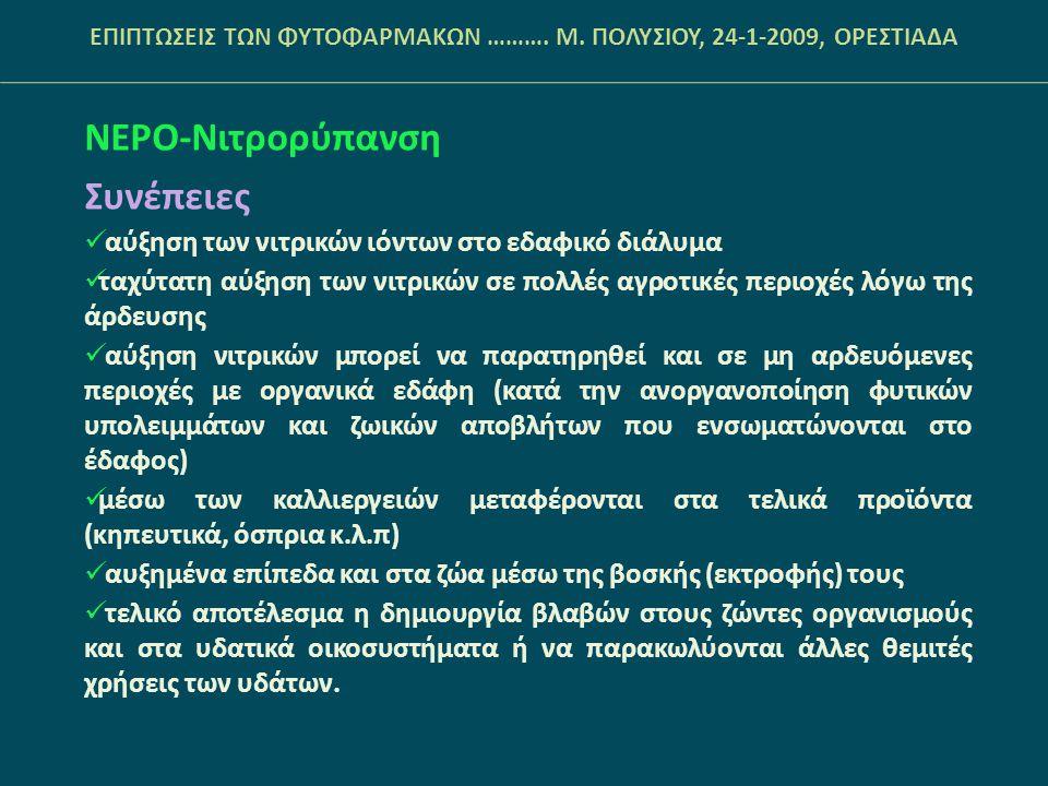 ΝΕΡΟ - Φυτοφάρμακα Κανονισμός (EC No 1213/2008) ορίζεται με σαφήνεια ο συνδυασμός φυτοφαρμάκου / προϊόντος που πρέπει να ελεγχθεί ανά χρονιά, 166 φυτοφάρμακα σε τρόφιμα που ομαδοποιούνται όπως παρακάτω:  Φασόλια, καρότα, αγγούρια, πορτοκάλια, μανταρίνια, αχλάδια, πατάτες, ρύζι, σπανάκι.