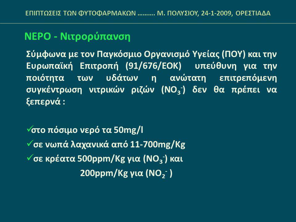 ΝΕΡΟ - Φυτοφάρμακα (Αγροχημικά)  Χρησιμοποιούνται σε μεγάλη κλίμακα στη γεωργία για την προστασία των καλλιεργειών από έντομα (εντομοκτόνα), μύκητες (μυκητοκτόνα) και βακτήρια (βακτηριοκτόνα) και την καταπολέμηση των ζιζανίων (ζιζανιοκτόνα)  Αποτελούν σημαντικό κίνδυνο ρύπανσης των επιφανειακών και υπογείων νερών: οι οργανικές ουσίες που χρησιμοποιούνται σαν φυτοφάρμακα είναι ταχείας αποικοδόμησης, παρόλα αυτά σημαντικές ποσότητες αυτών και των προϊόντων της διάσπασής τους έχουν καταγραφεί στα υπόγεια νερά  Η σοβαρότητα της ρύπανσης εξαρτάται από την τοξικότητα, την ποσότητα και το χρόνο παραμονής της ουσίας στο έδαφος καθώς και τον τρόπο εφαρμογής στο έδαφος ΕΠΙΠΤΩΣΕΙΣ ΤΩΝ ΦΥΤΟΦΑΡΜΑΚΩΝ ……….