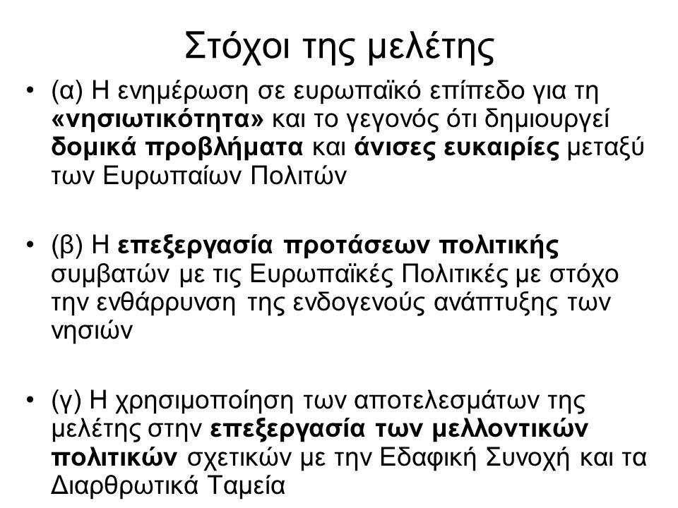 Στόχοι της μελέτης •(α) Η ενημέρωση σε ευρωπαϊκό επίπεδο για τη «νησιωτικότητα» και το γεγονός ότι δημιουργεί δομικά προβλήματα και άνισες ευκαιρίες μ