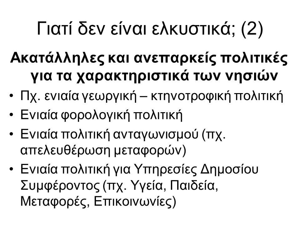 Γιατί δεν είναι ελκυστικά; (2) Ακατάλληλες και ανεπαρκείς πολιτικές για τα χαρακτηριστικά των νησιών •Πχ. ενιαία γεωργική – κτηνοτροφική πολιτική •Ενι