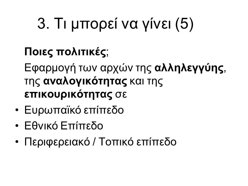 3. Τι μπορεί να γίνει (5) Ποιες πολιτικές; Εφαρμογή των αρχών της αλληλεγγύης, της αναλογικότητας και της επικουρικότητας σε •Ευρωπαϊκό επίπεδο •Εθνικ
