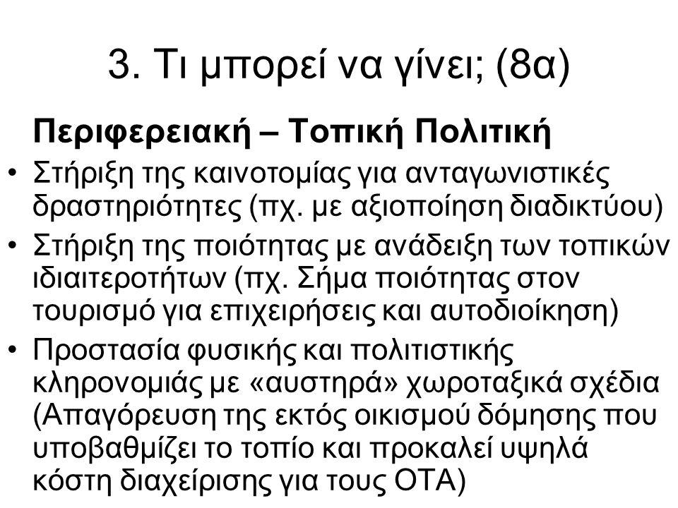 3. Τι μπορεί να γίνει; (8α) Περιφερειακή – Τοπική Πολιτική •Στήριξη της καινοτομίας για ανταγωνιστικές δραστηριότητες (πχ. με αξιοποίηση διαδικτύου) •