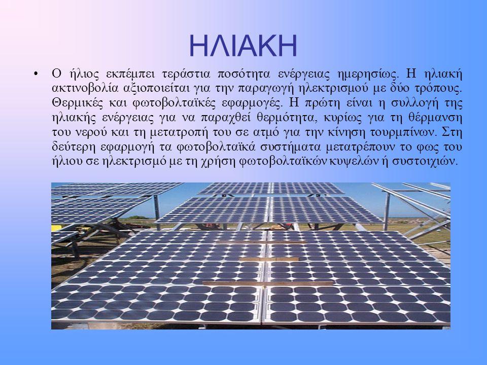 ΗΛΙΑΚΗ •Ο ήλιος εκπέμπει τεράστια ποσότητα ενέργειας ημερησίως. Η ηλιακή ακτινοβολία αξιοποιείται για την παραγωγή ηλεκτρισμού με δύο τρόπους. Θερμικέ