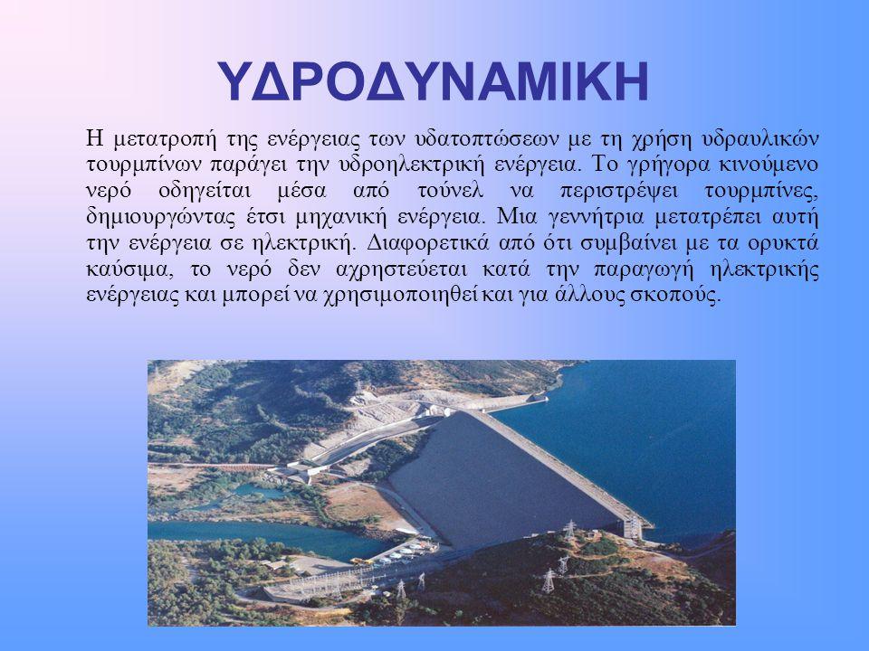 ΥΔΡΟΔΥΝΑΜΙΚΗ Η μετατροπή της ενέργειας των υδατοπτώσεων με τη χρήση υδραυλικών τουρμπίνων παράγει την υδροηλεκτρική ενέργεια. Το γρήγορα κινούμενο νερ