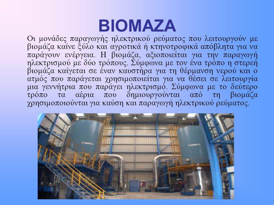 ΒΙΟΜΑΖΑ Οι μονάδες παραγωγής ηλεκτρικού ρεύματος που λειτουργούν με βιομάζα καίνε ξύλο και αγροτικά ή κτηνοτροφικά απόβλητα για να παράγουν ενέργεια.