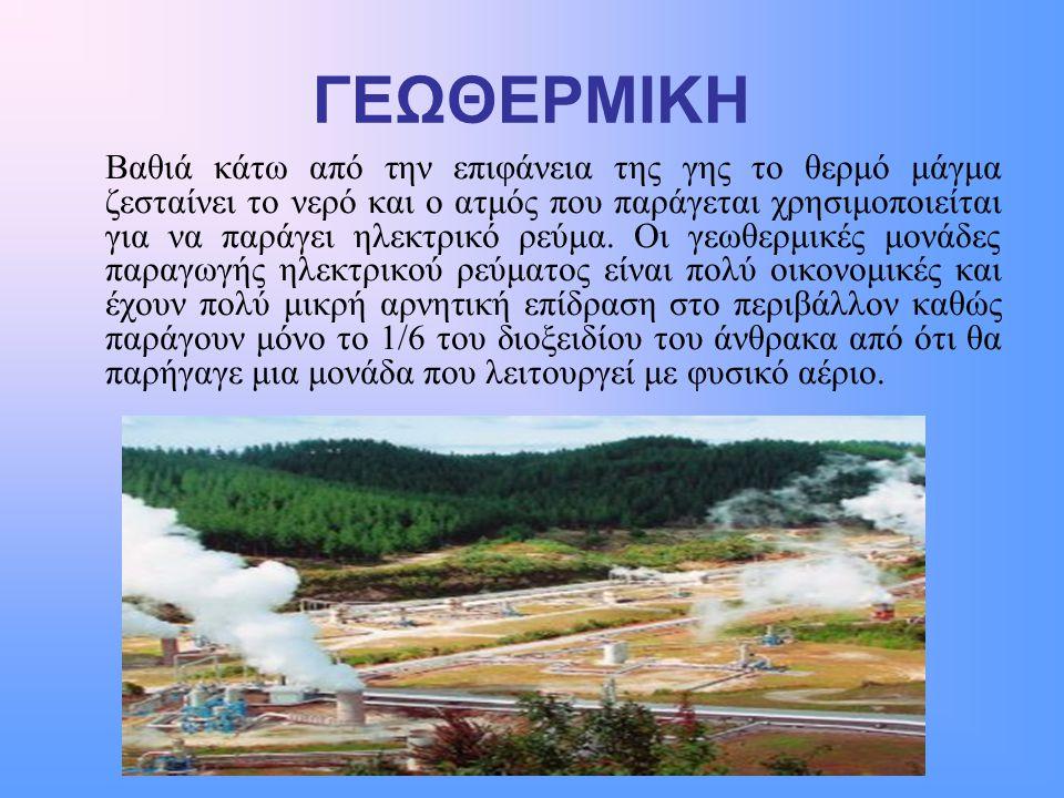 ΓΕΩΘΕΡΜΙΚΗ Βαθιά κάτω από την επιφάνεια της γης το θερμό μάγμα ζεσταίνει το νερό και ο ατμός που παράγεται χρησιμοποιείται για να παράγει ηλεκτρικό ρε
