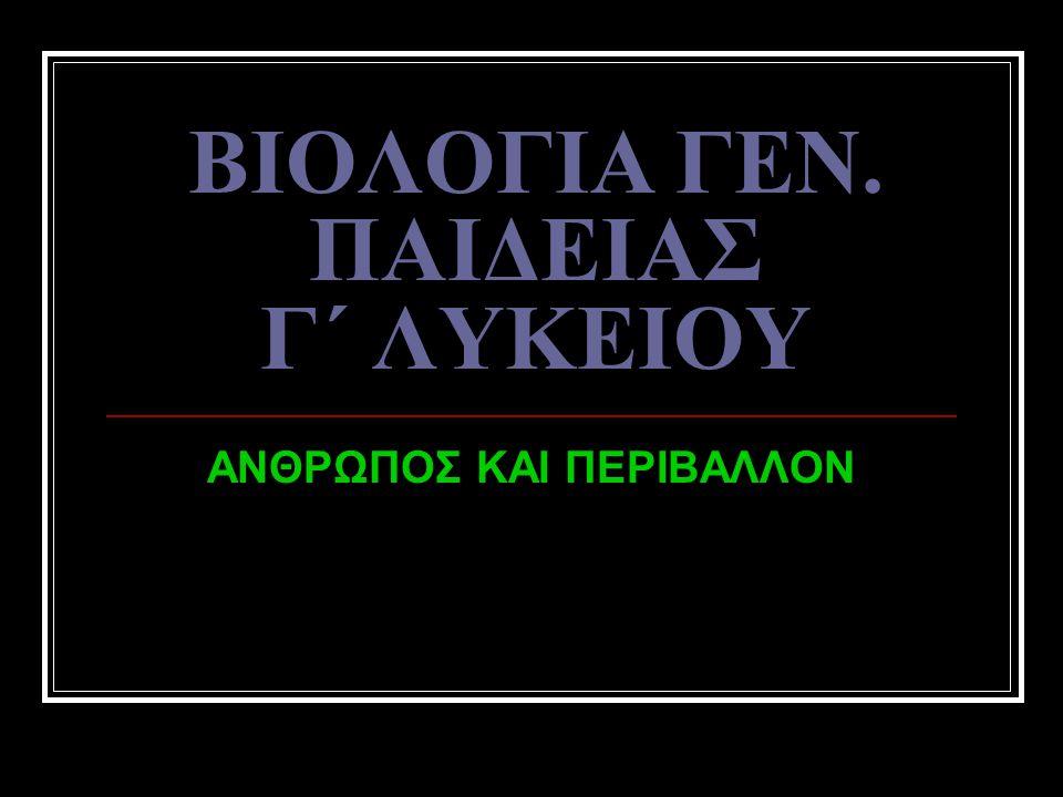ΒΙΟΛΟΓΙΑ ΓΕΝ. ΠΑΙΔΕΙΑΣ Γ΄ ΛΥΚΕΙΟΥ ΑΝΘΡΩΠΟΣ ΚΑΙ ΠΕΡΙΒΑΛΛΟΝ