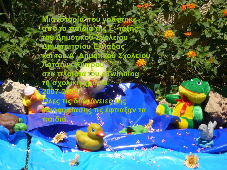 Μια ιστορία που γράφτηκε από τα παιδιά της Ε΄ τάξης του Δημοτικού Σχολείου Δημητριτσίου Ελλάδας και του Α΄ Δημοτικού Σχολείου Λατσιών Κύπρου στα πλαίσ