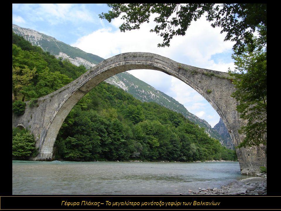 Γέφυρα Πλάκας – Το μεγαλύτερο μονότοξο γεφύρι των Βαλκανίων