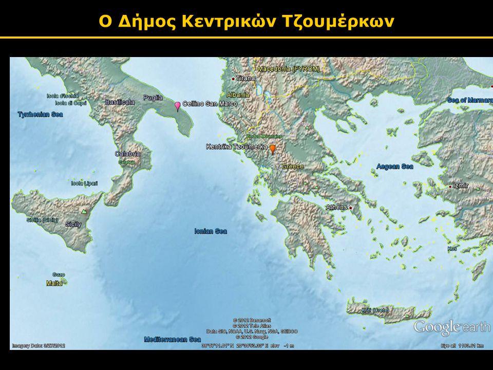 Ο Δήμος Κεντρικών Τζουμέρκων