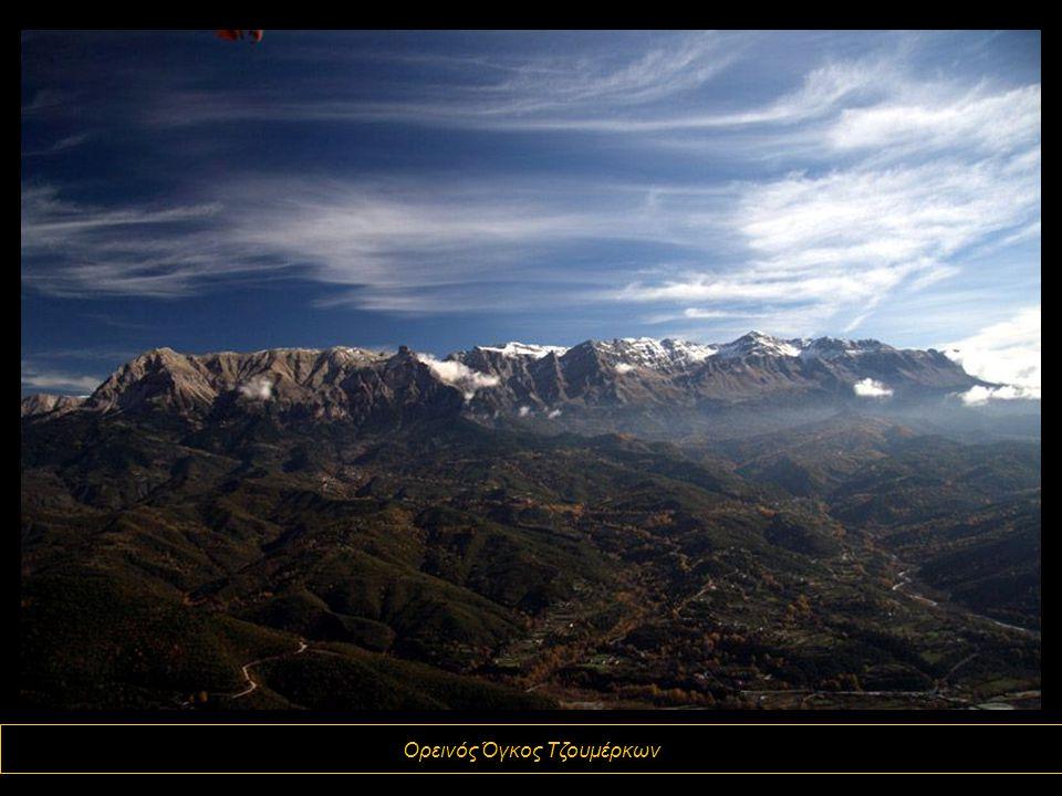 Ορεινός Όγκος Τζουμέρκων