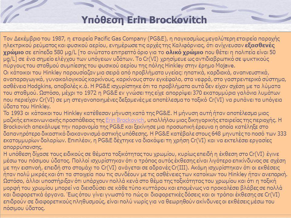 6 Υπόθεση Erin Brockovitch Τον Δεκέμβριο του 1987, η εταιρεία Pacific Gas Company (PG&E), η παγκοσμίως μεγαλύτερη εταιρεία παροχής ηλεκτρικού ρεύματος