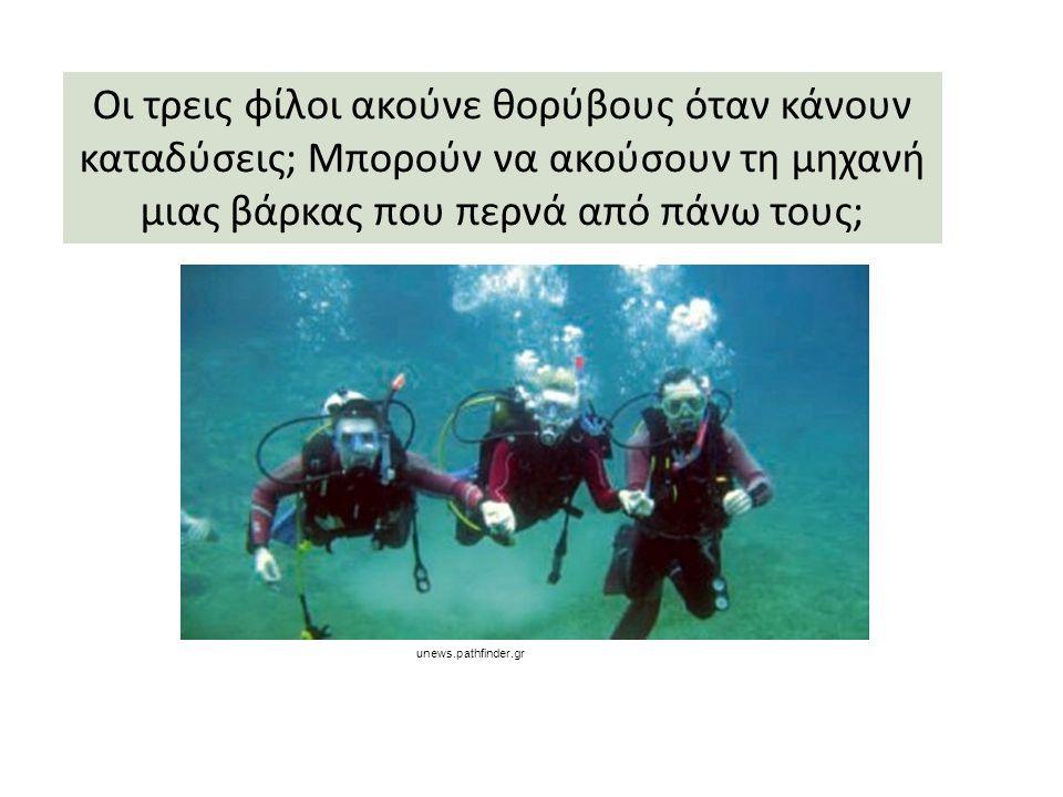 unews.pathfinder.gr Οι τρεις φίλοι ακούνε θορύβους όταν κάνουν καταδύσεις; Μπορούν να ακούσουν τη μηχανή μιας βάρκας που περνά από πάνω τους;