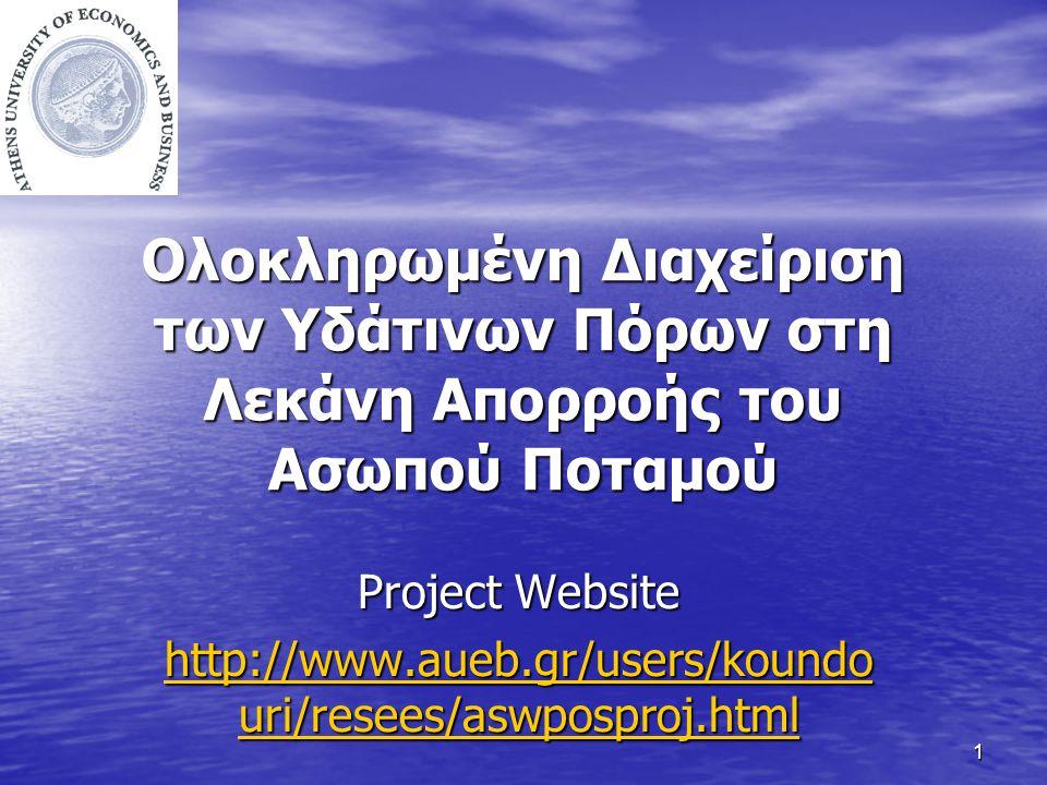 1 Ολοκληρωμένη Διαχείριση των Υδάτινων Πόρων στη Λεκάνη Απορροής του Ασωπού Ποταμού Project Website http://www.aueb.gr/users/koundo uri/resees/aswposproj.html http://www.aueb.gr/users/koundo uri/resees/aswposproj.html