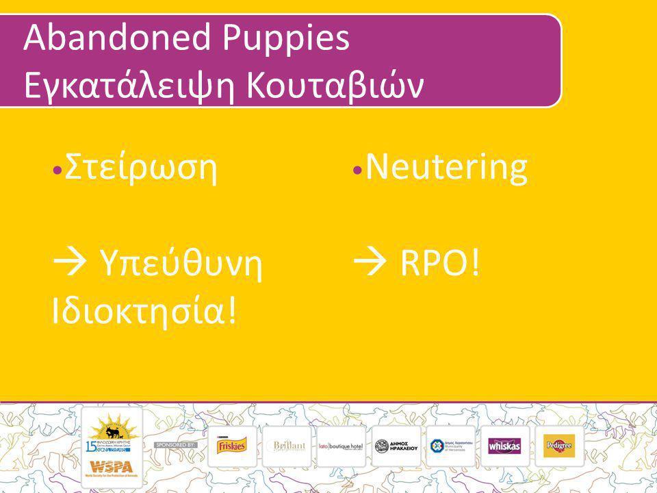 Abandoned Puppies Εγκατάλειψη Κουταβιών • Neutering  RPO! • Στείρωση  Υπεύθυνη Ιδιοκτησία!
