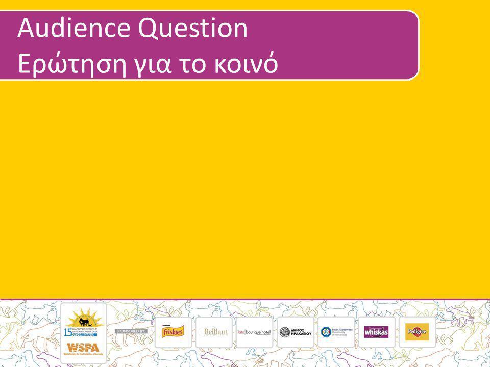 Audience Question Ερώτηση για το κοινό