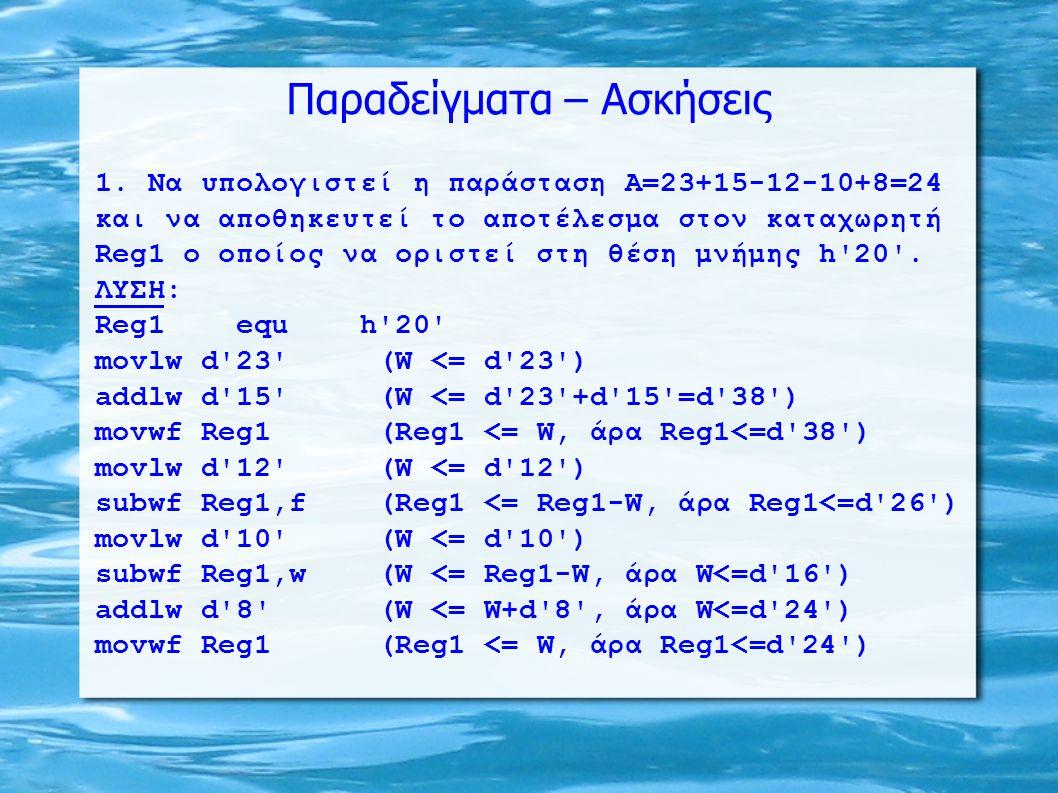 Παραδείγματα – Ασκήσεις 1. Να υπολογιστεί η παράσταση Α=23+15-12-10+8=24 και να αποθηκευτεί το αποτέλεσμα στον καταχωρητή Reg1 o οποίος να οριστεί στη