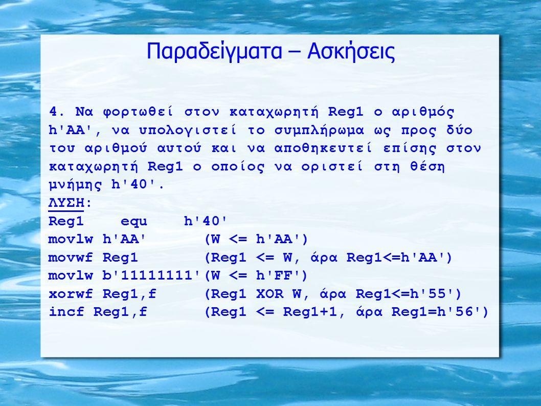 Παραδείγματα – Ασκήσεις 4. Να φορτωθεί στον καταχωρητή Reg1 ο αριθμός h'AA', να υπολογιστεί το συμπλήρωμα ως προς δύο του αριθμού αυτού και να αποθηκε