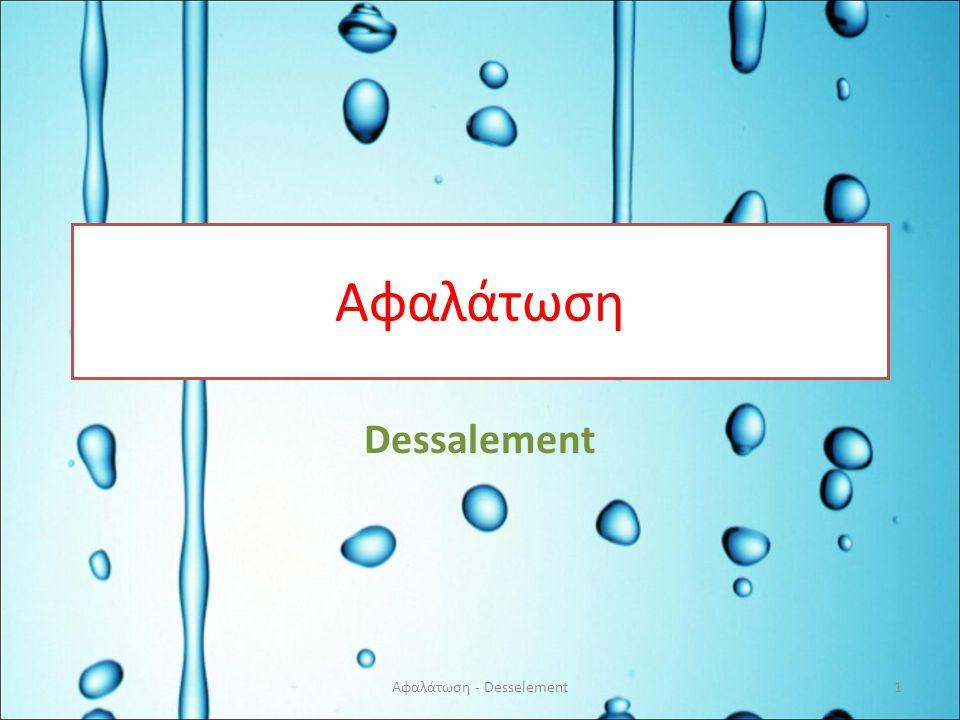 Αφαλάτωση Dessalement 1Αφαλάτωση - Desselement