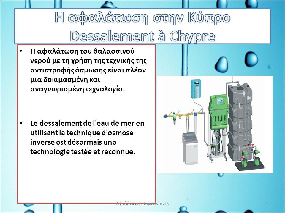 • Η αφαλάτωση είναι μια μέθοδος ανάκτησης πόσιμου νερού από θαλασσινές πηγές, ποτάμια και λίμνες. Το νερό αυτό αντλείται, φιλτράρεται και περνάει από