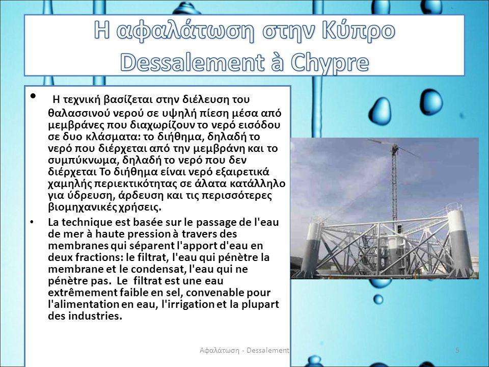 • Η τεχνική βασίζεται στην διέλευση του θαλασσινού νερού σε υψηλή πίεση μέσα από μεμβράνες που διαχωρίζουν το νερό εισόδου σε δυο κλάσματα: το διήθημα, δηλαδή το νερό που διέρχεται από την μεμβράνη και το συμπύκνωμα, δηλαδή το νερό που δεν διέρχεται Το διήθημα είναι νερό εξαιρετικά χαμηλής περιεκτικότητας σε άλατα κατάλληλο για ύδρευση, άρδευση και τις περισσότερες βιομηχανικές χρήσεις.