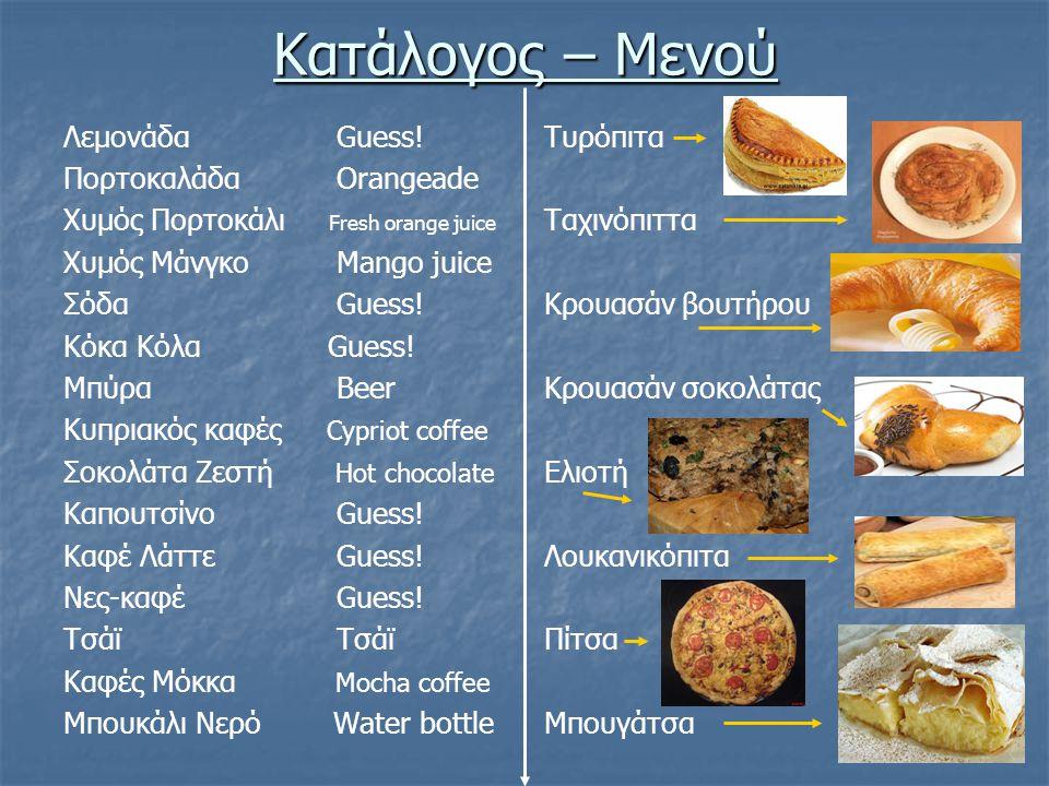 Λεξιλόγιο – Vocabulary Λέξεις (words): Ορίστε = here it is (also ορίστε; = what) Λογαριασμός = bill, account Υπάρχω = be, exist Τυρόπιτα = cheese pie (from the word τυρί=cheese) Ταχινόπιτα = tachini pie Ελιοτη = olive pie Μπουγάτσα = cream pie Λουκανικόπιτα = sausage pie Μήπως = lest Εκφράσεις (Expressions): -Κράτησε τα ρέστα = keep the change -Για να δούμε = let me see!