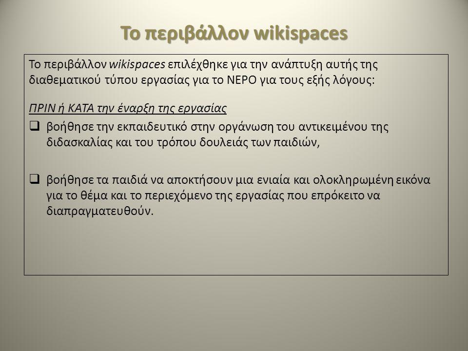 Το περιβάλλον wikispaces Το περιβάλλον wikispaces επιλέχθηκε για την ανάπτυξη αυτής της διαθεματικού τύπου εργασίας για το ΝΕΡΟ για τους εξής λόγους: