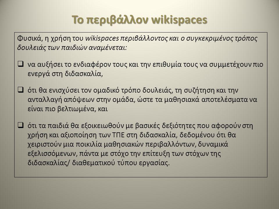 Το περιβάλλον wikispaces Φυσικά, η χρήση του wikispaces περιβάλλοντος και ο συγκεκριμένος τρόπος δουλειάς των παιδιών αναμένεται:  να αυξήσει το ενδι
