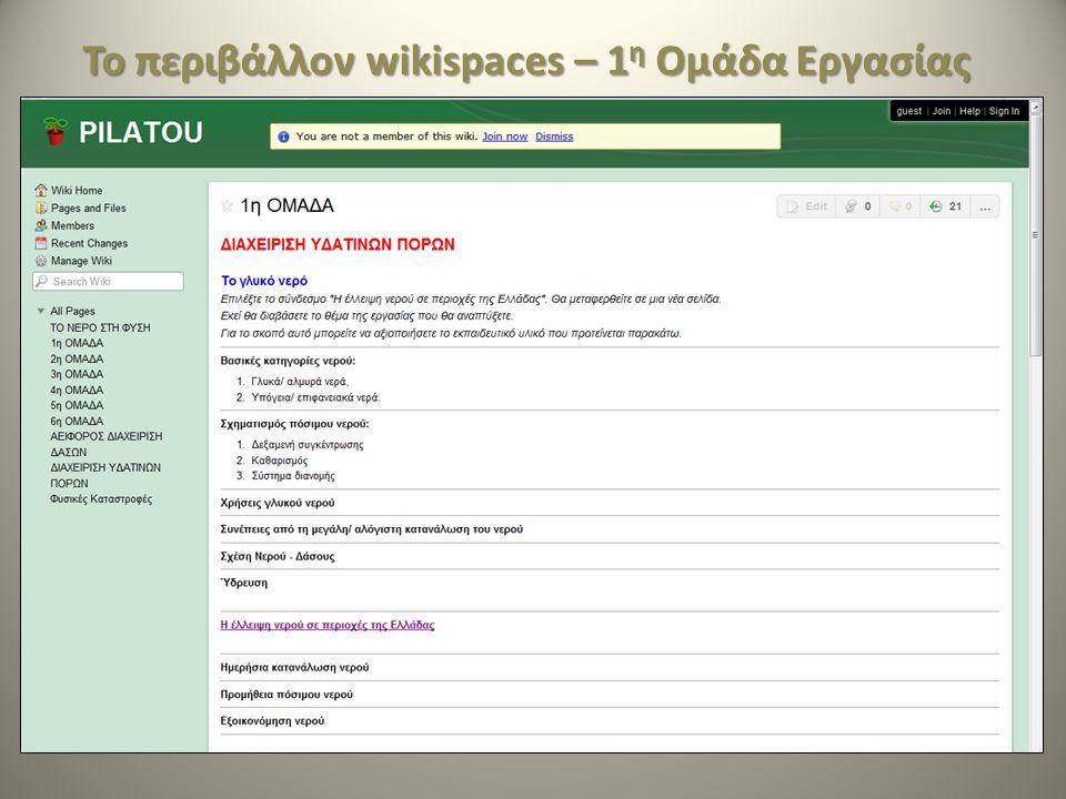 Το περιβάλλον wikispaces – 1 η Ομάδα Εργασίας