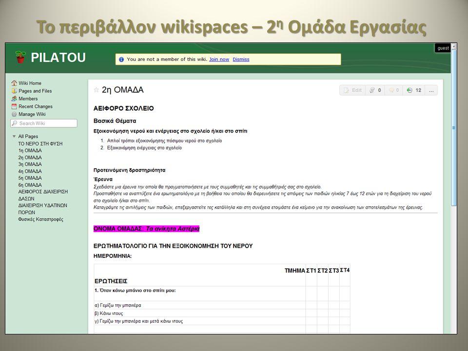 Το περιβάλλον wikispaces – 2 η Ομάδα Εργασίας